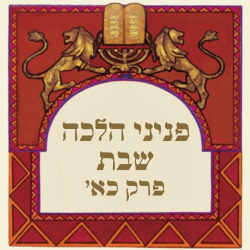 פניני הלכה שבת פרק כא – הלכות הוצאה