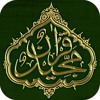 Recitation of the Holy Quran with Urdu translation, Part 21 mp3