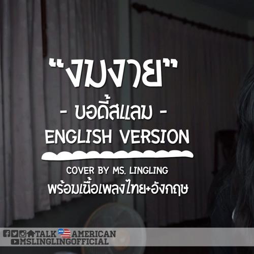 งมงาย - บอดี้สแลม - ENGLISH เวอร์ชั่น [COVER] - by Ms.LingLing