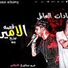 Download مهرجان قصة الامير غناء السادات العالمي توزيع بيبو العالمي Mp3