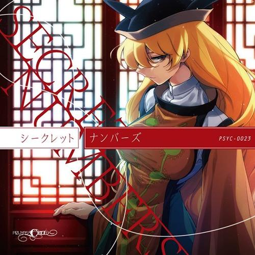 【C93】シークレット・ナンバーズ XFD【Pizuya's Cell】