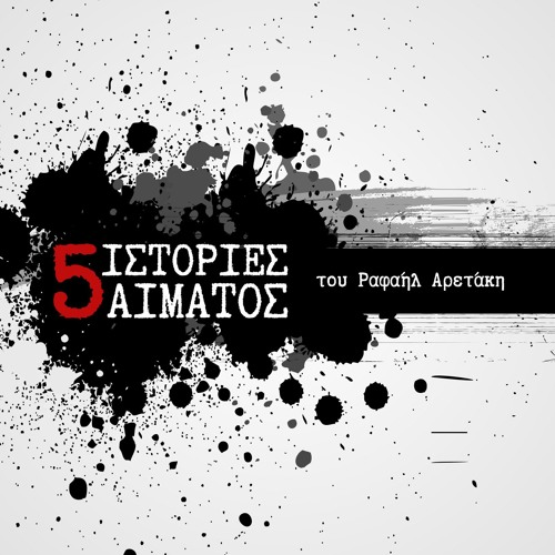 """""""5 ιστορίες αίματος"""", του Ραφαήλ Αρετάκη"""