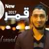 Download احمد السيد انشودة قمرٌ جديد اوي Mp3