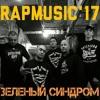 Rap Music 2017