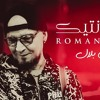 InsTru Cheb Bilal 2017- Romantique (رومــونتيـــك)