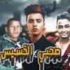 Download مهرجان صحبى الخسيس | لولاكى | كوستا | مينا الجنتل | العربى| اجدد مهرجانات 2018 Mp3