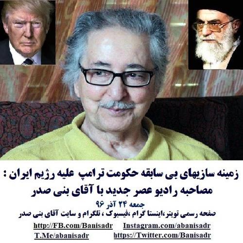 Banisadr 96-09-24=زمینه سازیهای بی سابقه حکومت ترامپ  علیه رژیم ایران : گفتگو با آقای بنی صدر