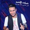 Download جديد  2018 حماده الاسمر - قال جانى بعد يومين - توزيع المايسترو حمبولى Mp3
