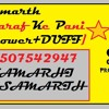Baraf ke pani[power+duff]Dj Samarth.mp3