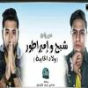 Download الدخلاوية - شبح و إمبراطور ( يا ولاد الخايبة ) Mp3