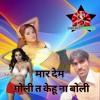 Bhojpuri ke super hit song 2018 ke