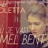 Violetta M - Ou Je Vais (Amel Bent cover)