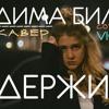 Violetta M - Держи (Дима Билан cover)