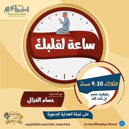 2- وقفات إيمانية مع سورة الفاتحة (ج4) (ساعة لقلبك) أ/ حسام الغزالي 4-4-2017