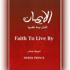 كتاب الايمان الذي به نحيا - الجزء الأول