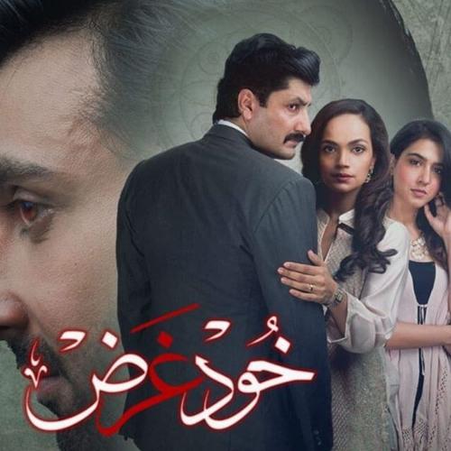 Download Khudgarz OST | By Sahir Ali Bagga & Aima Baig | Full Song