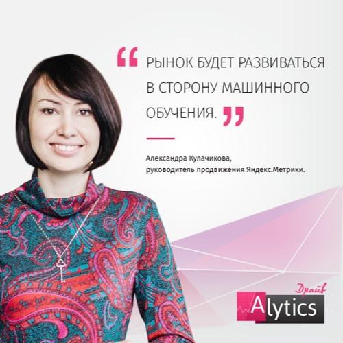 Интервью с Александрой Кулачиковой, Яндекс.Метрика