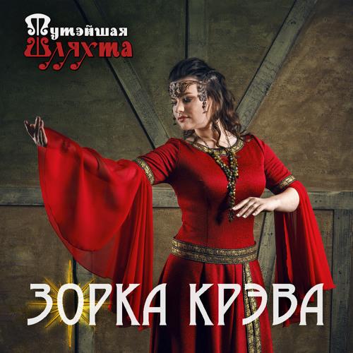 Zorka Kreva (EP 2017)