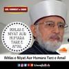 6. Majalis E Ilm Mein Baithne Ki Niyat Aur Us Ki Fazeelat Kia Hai By Dr Tahir Ul Qadri