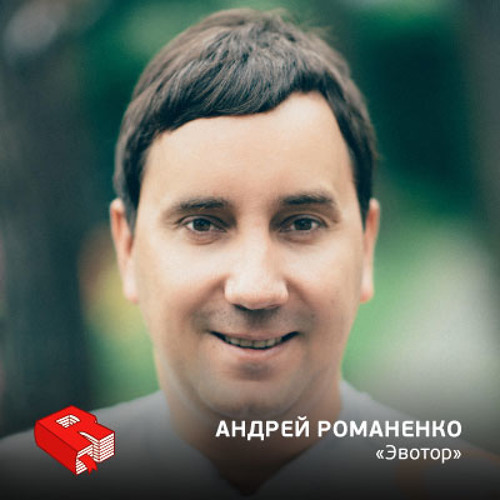 Рунетология (319): Андрей Романенко, основатель компании «Эвотор»