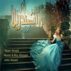 Download امير السندريلا   ابوزيد 2018 Mp3