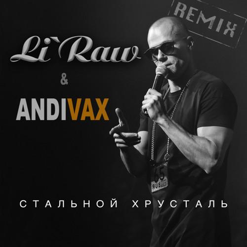 Стальной хрусталь (Andi Vax extended remix)