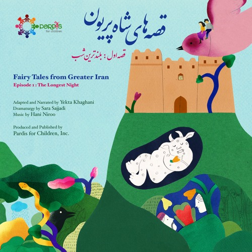 Fairy Tales from Greater Iran (قصه هاى شاه پريون)- Episode 1: The Longest Night (بلندترين شب )