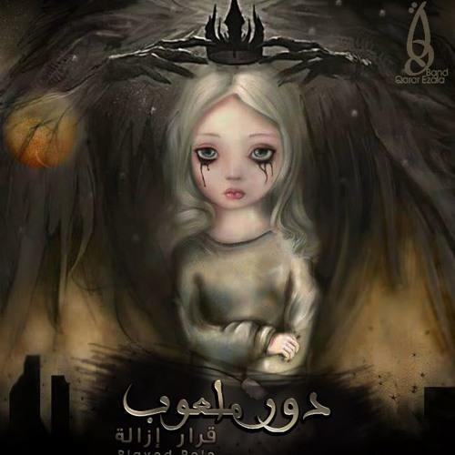 05- Sheret Bysef (Repeated Tape) - Qarar Ezala | شريط بيسف - قرار إزالة