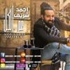 Ahmed Sherif - 3am ElKool | احمد شريف - عم الكل
