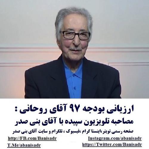 Banisadr 96-09-29=ارزیانی بودجه ۹۷ آقای روحانی : مصاحبه تلویزیون سپیده با آقای بنی صدر