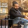 3am El Kol -Ahmed Sherif I  عم الكل- احمد شريف