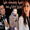 Download اغنية بتضحك عليا غناء بوسي/ محمودالليثي توزيع الحلواني بيبو Mp3