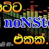 2017 New Sinhala Song Mp3