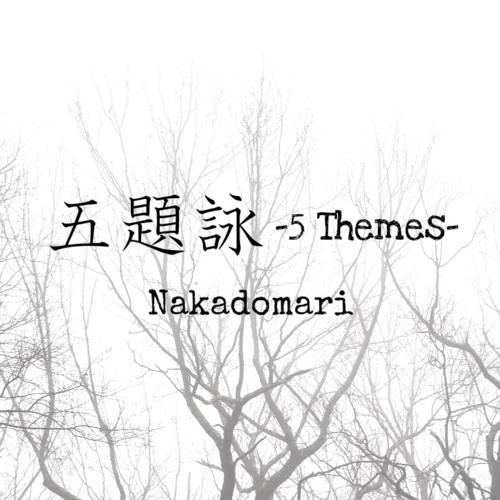 五題詠 -5 Themes-