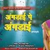 अंगराई पे अंगराई   Angrai pe Angrai   ये बलम जी  mann music bhojpuri