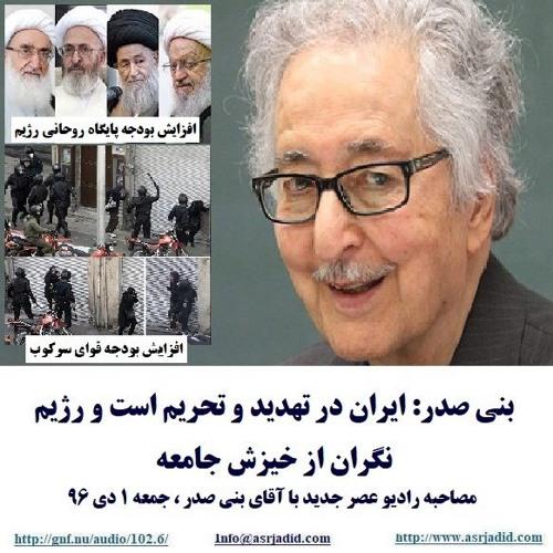 Banisadr 96-10-01=بنی صدر: ایران در تهدید و تحریم است و رژیم نگران از خیزش جامعه