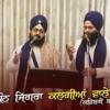 Live Gurmat Parchar Sewa Mission