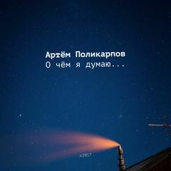 Артём Поликарпов — О чём я думаю