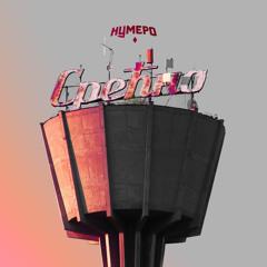 Numero - Dasvidaniya (feat. Yungkulovski)