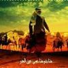 Download خميس ناجى _ من هضاك اليوم 2018 Mp3