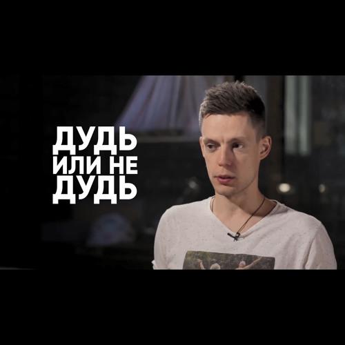 ДУДЬ ИЛИ НЕ ДУДЬ (feat. Юрий Дудь)