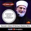 12. Imam Hasan Basri Ra Aur Hazrat Ali A.s Ki Mulaqat Kaise Sabit Hai Dr Tahir Ul Qadri