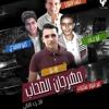 Download مهرجان الصحاب الجزء الثانى من البوم تشكيلات الفولت العالى Mp3