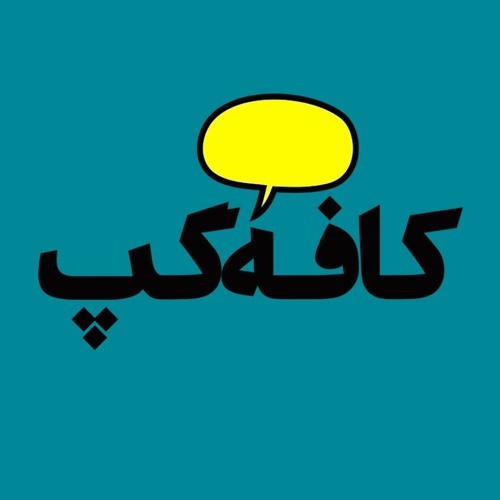 کافه گپ – پیام مهرماه ۱۳۹۶ بیتالعدل اعظم خطاب به بهائیان ایران ق۱