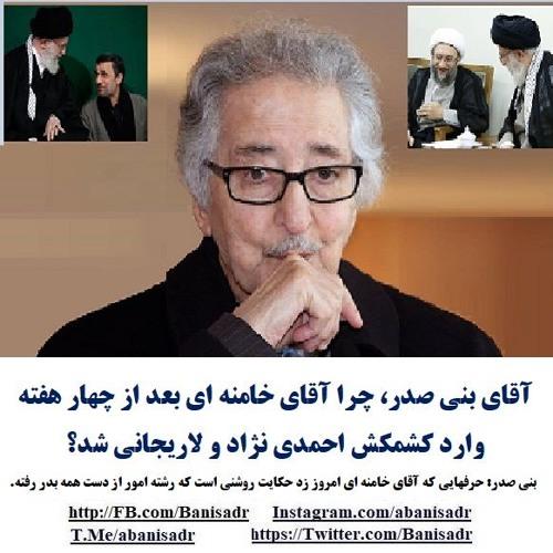 Banisadr 96-10-06=آقای بنی صدر، چرا خامنه ای بعد از ۴ هفته وارد کشمکش احمدی نژاد با لاریجانی شد؟