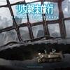 Shoujo Shuumatsu Ryokou OST - Seijaku no Tabiji