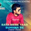 Bata Mere Yaar Sudama Re - High Bass DJ Soundcheck - Dj Shubham Haldaur 2018