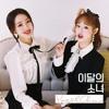 이달의 소녀 LOONA Chuu/츄 Girl's talk [Chuu & Yves]