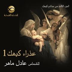 ذكصولوجية جبرائيل الملاك لشهر كيهك - الشماس عادل ماهر - عذراء كيهك 1