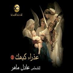 مديح كل الطغمات السمائية - الشماس عادل ماهر - عذراء كيهك 2